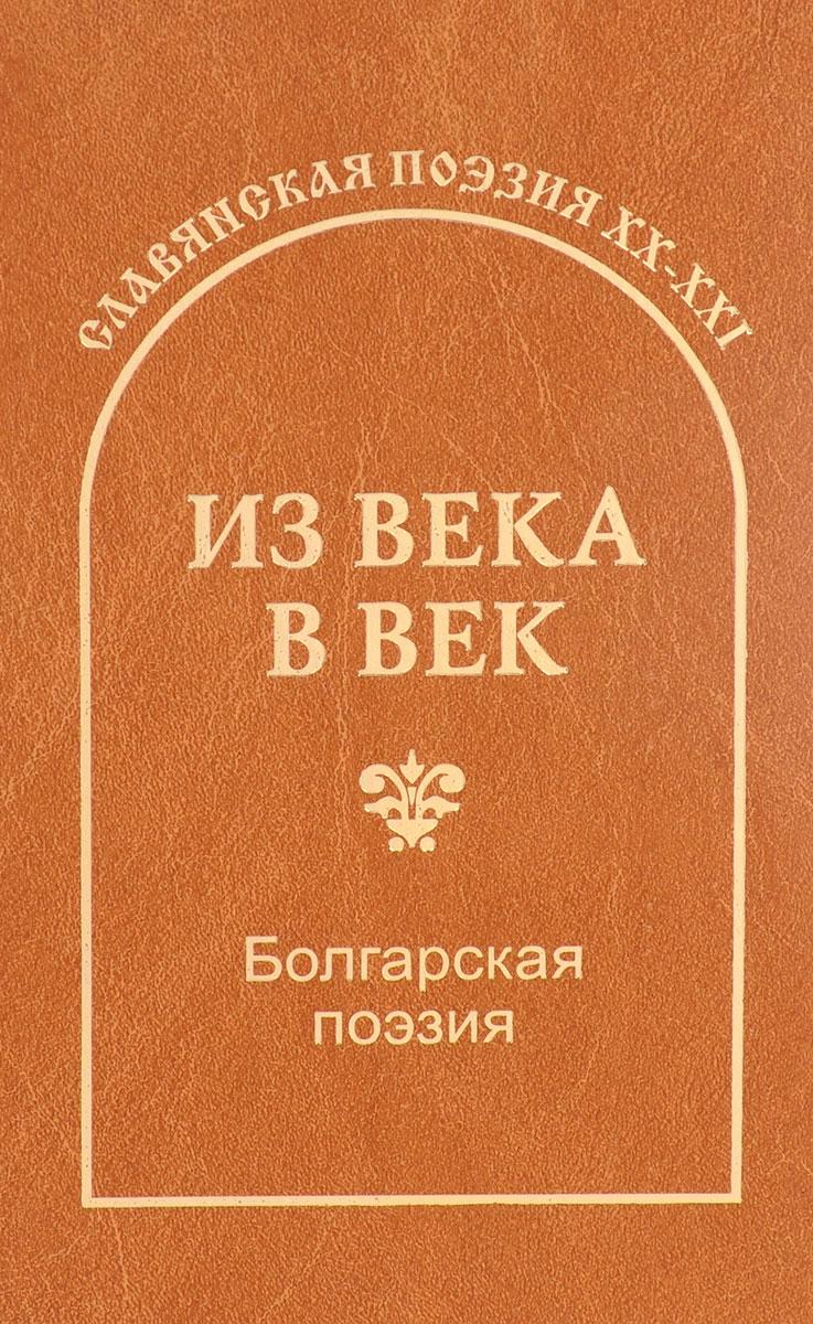 Из века в век. Болгарская поэзия  из века в век словенская поэзия