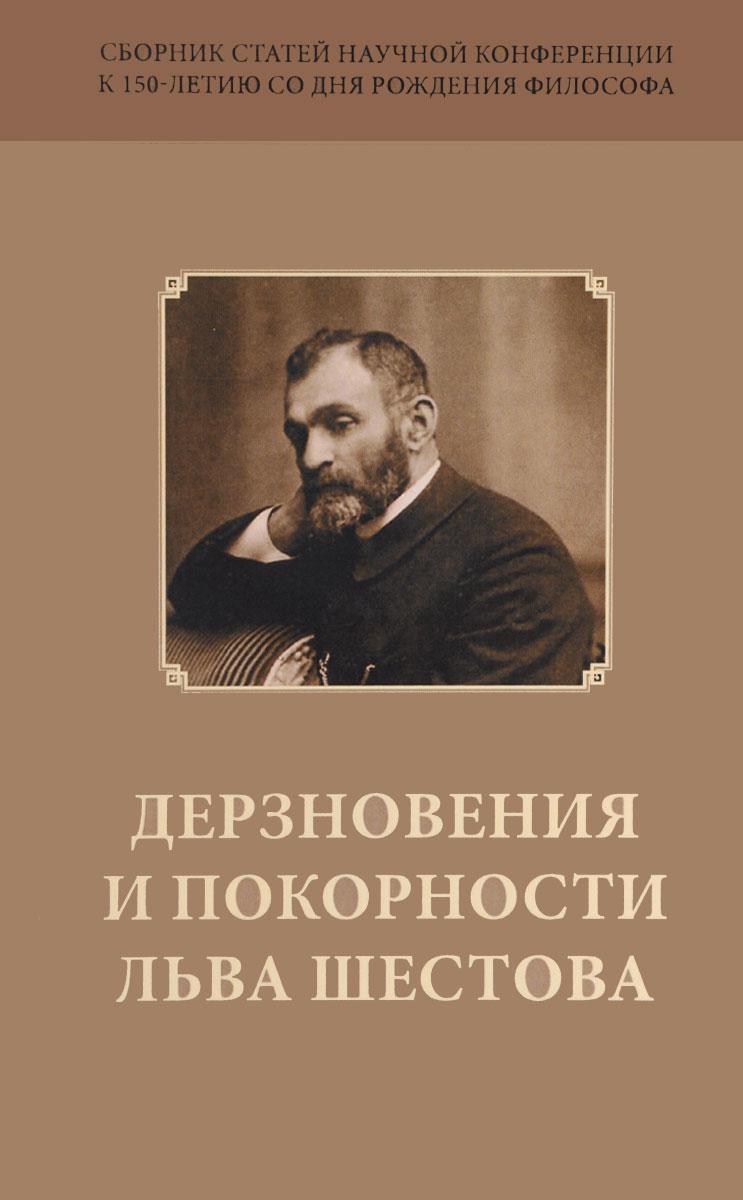 Дерзновения и покорности Льва Шестова