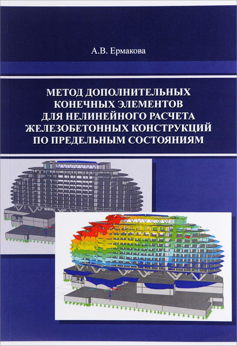 Метод дополнительных конечных элементов для нелинейного расчета железобетонных конструкций по предельным состояниям. Учебное пособие