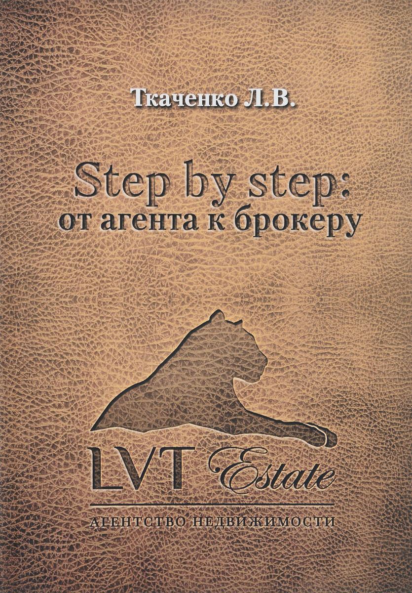 Step by step. От агента к брокеру