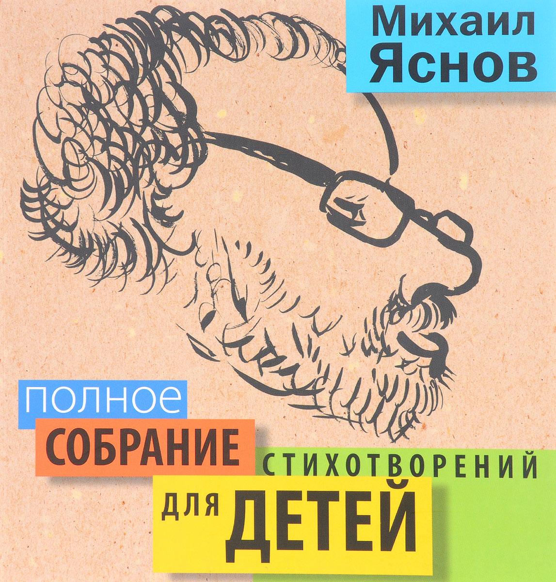 Михаил Яснов. Полное собрание стихотворений для детей