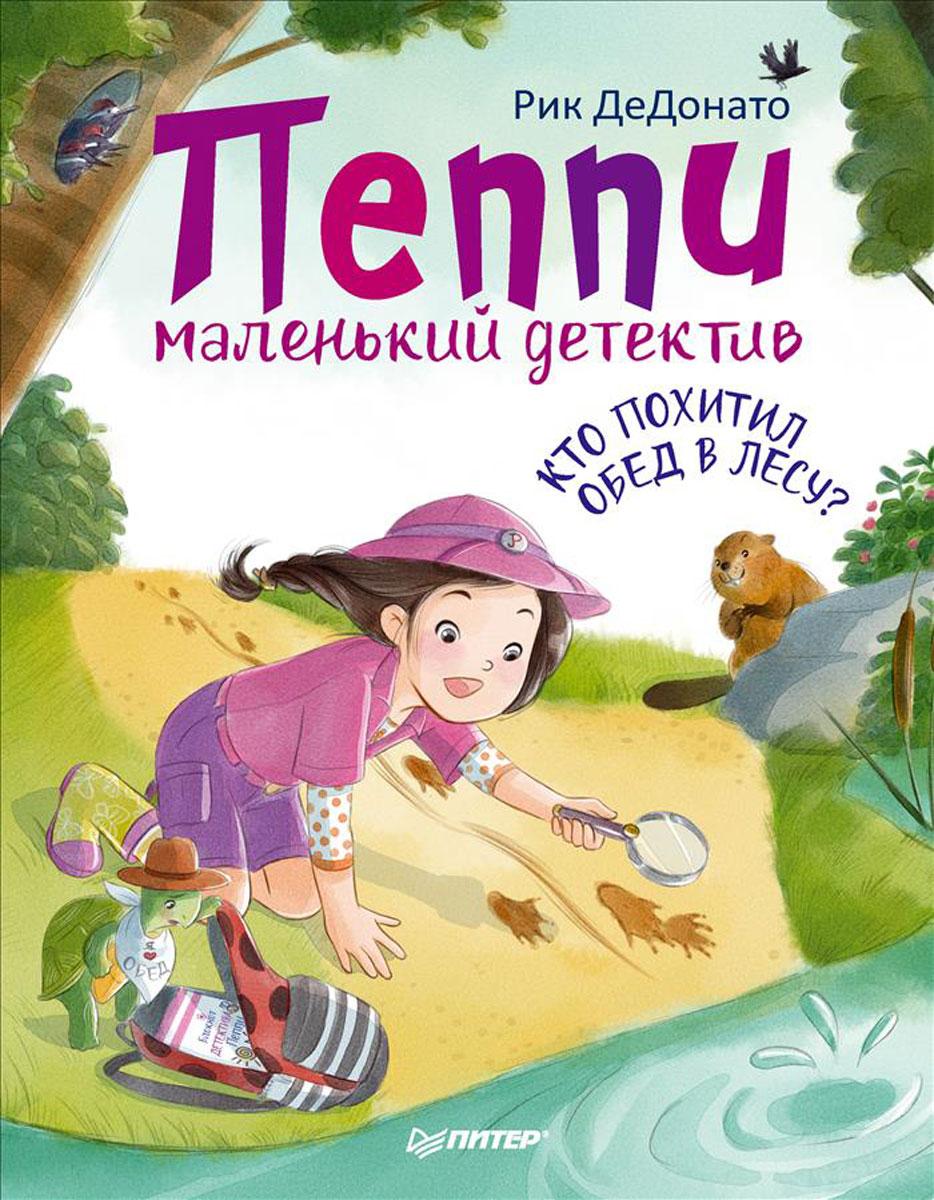 Пеппи - маленький детектив. Кто похитил обед в лесу?
