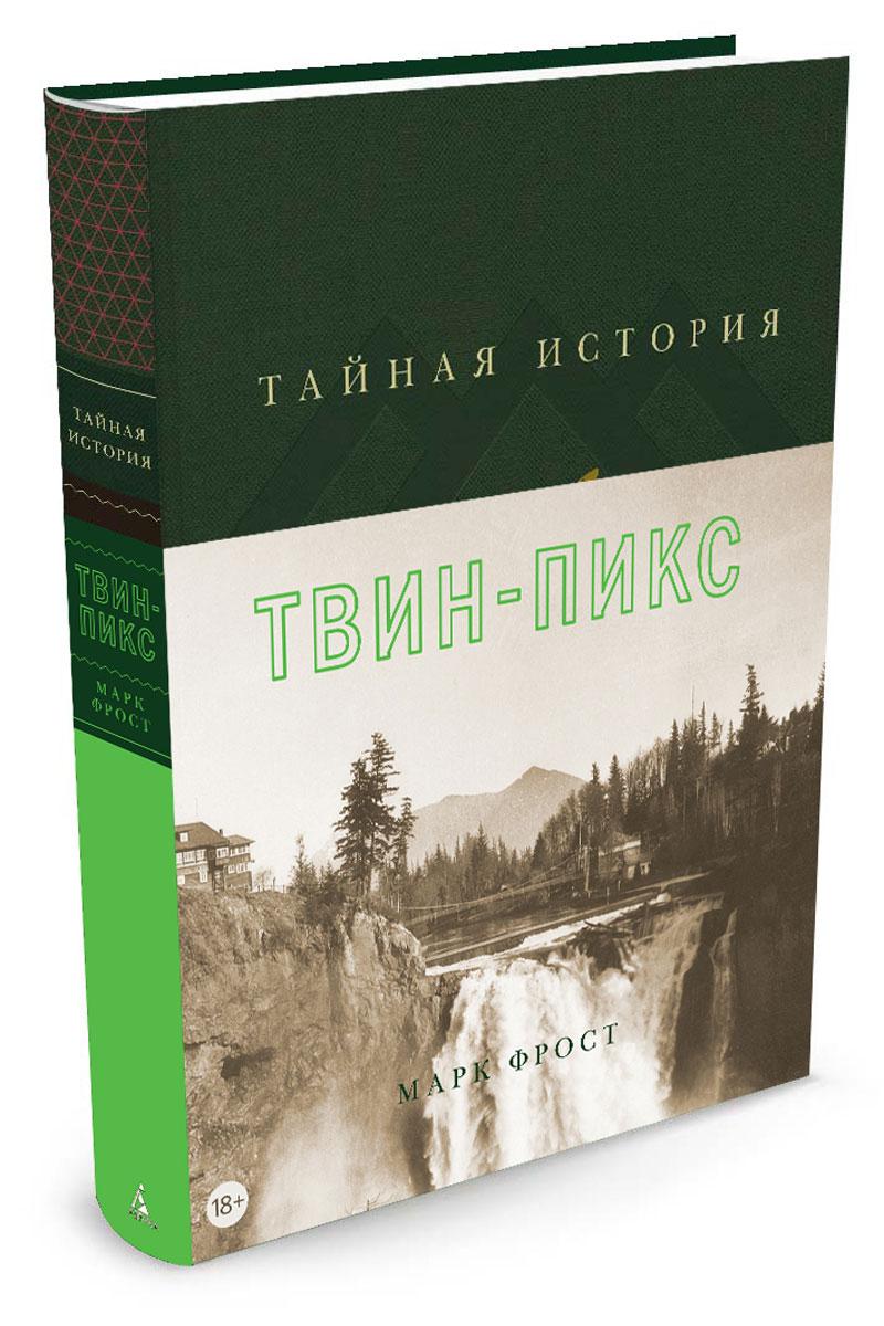 Тайная история Твин-Пикс, Марк Фрост