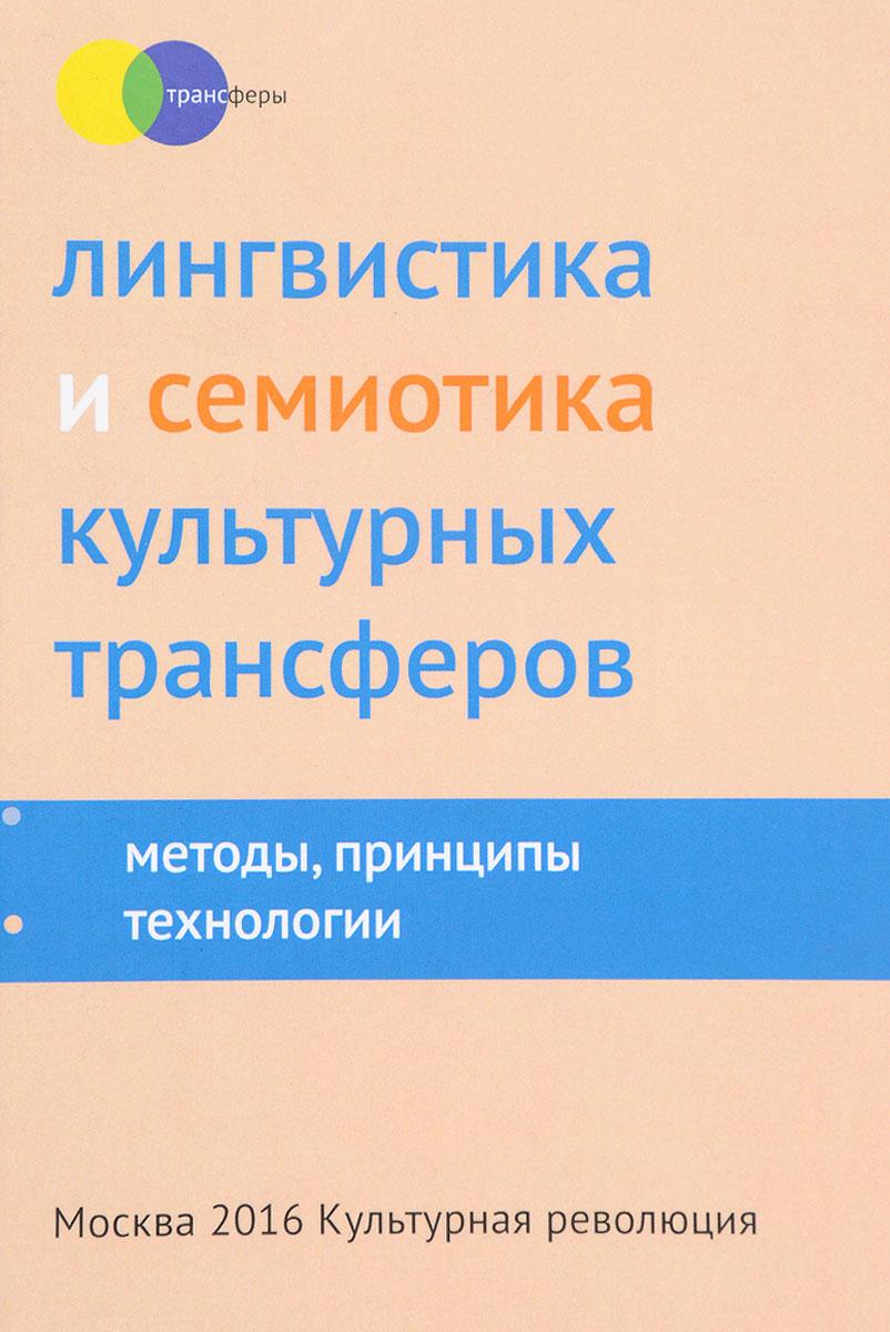 Лингвистика и семиотика культурных трансферов. Методы, принципы, технологии