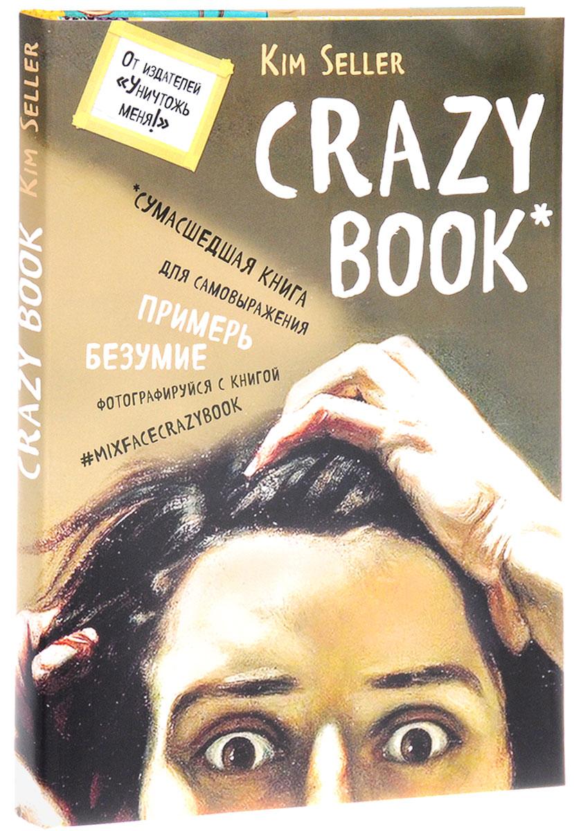 Kim Seller Crazy book. Сумасшедшая книга для самовыражения crazy book сумасшедшая книга