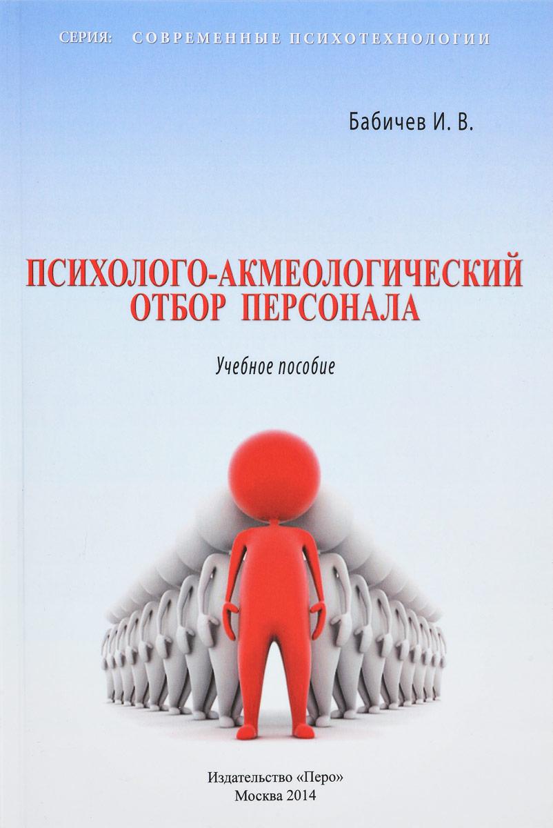 Психолого-акмеологический отбор персонала. Учебное пособие