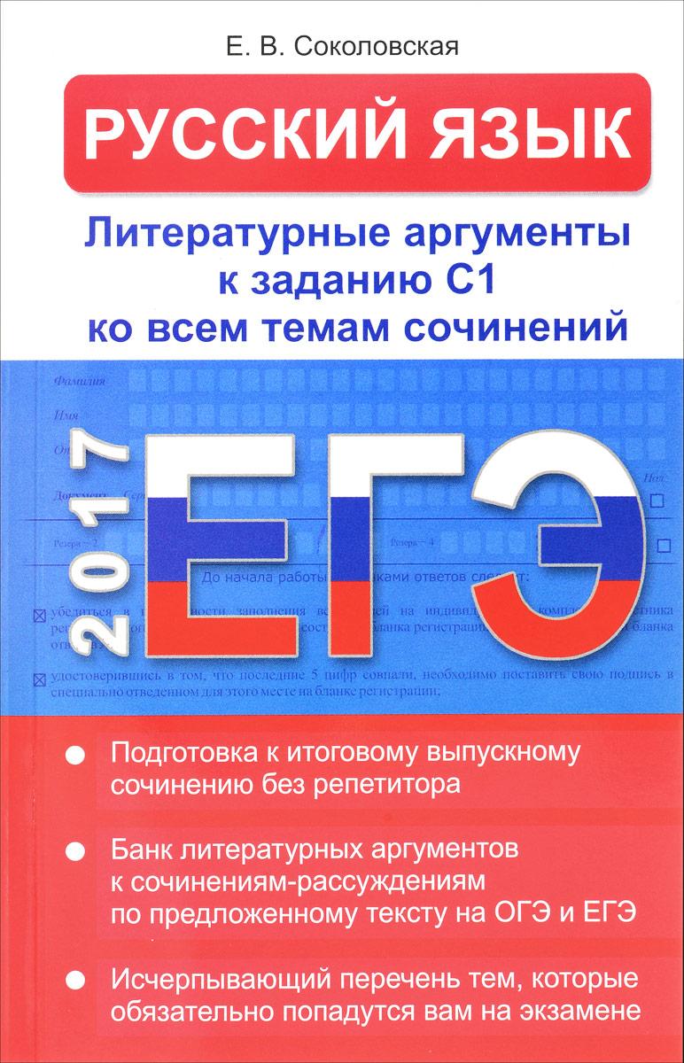 Русский язык. ЕГЭ. Литературные аргументы к заданию С1 ко всем темам сочинений