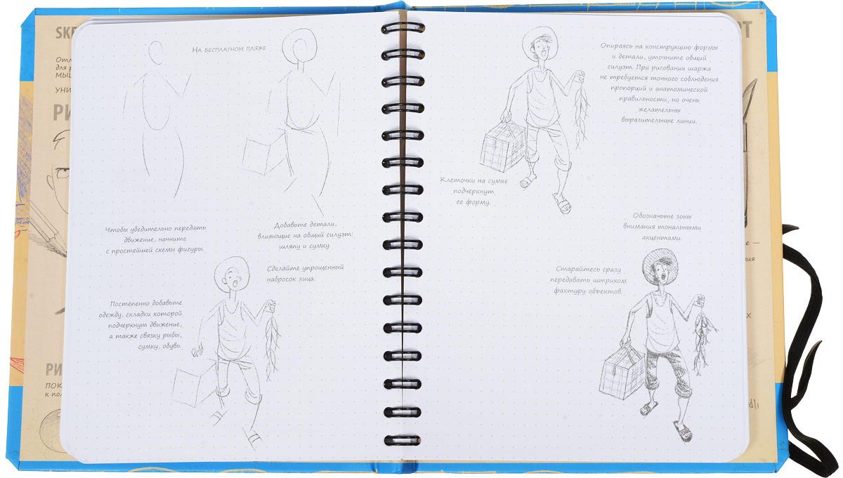 Sketchbook. Рисуем море. Экспресс-курс рисования