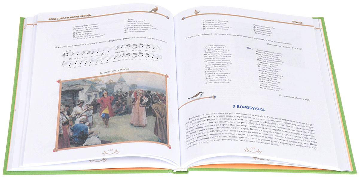 Гори, гори ясно. Полное собрание русских народных детских игр с напевами