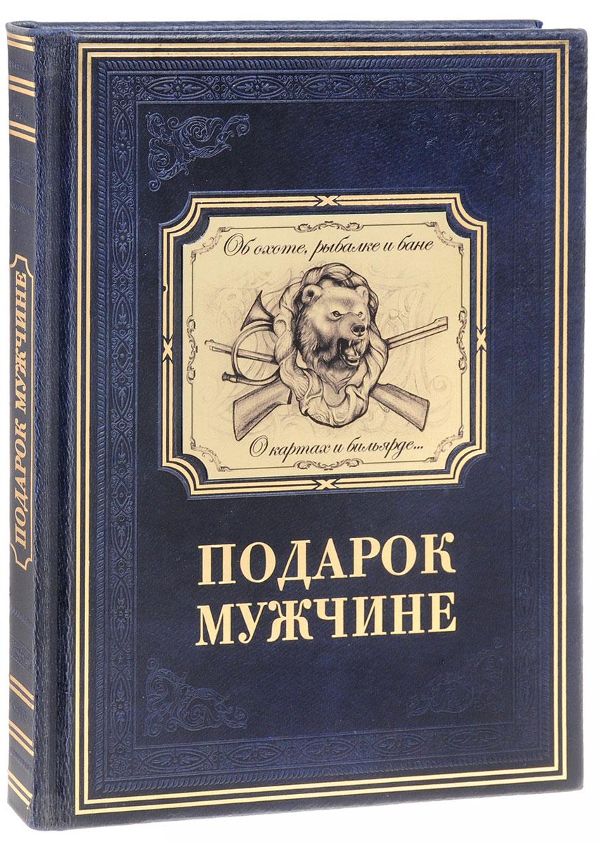 Подарок мужчине в расцвете сил (эксклюзивное подарочное издание)