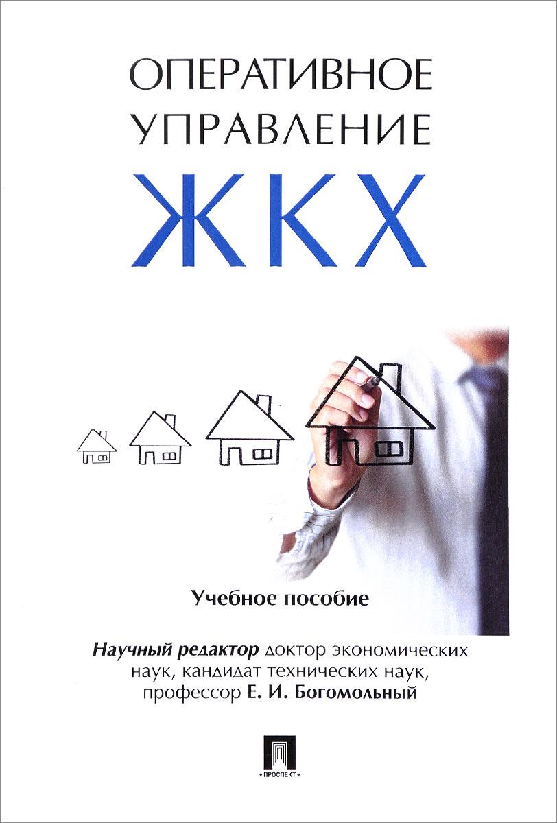 Оперативное управление жилищно-коммунальным хозяйством. Учебное пособие