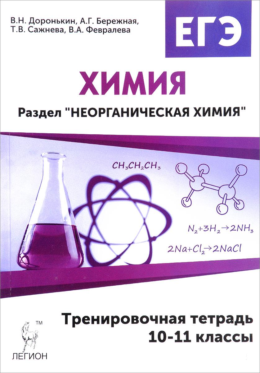 """Химия. ЕГЭ. Раздел """"Неорганическая химия"""". 10-11 классы. Тренировочная тетрадь. Учебно-методическое пособие"""