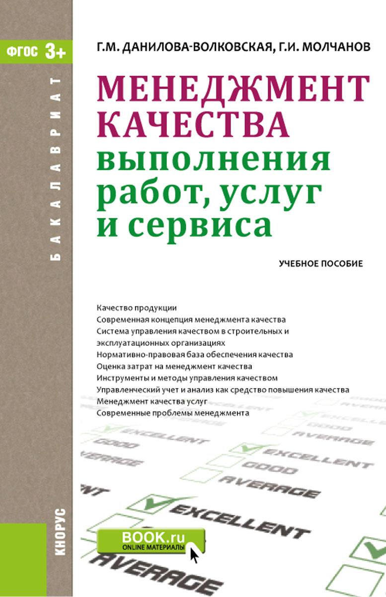 Менеджмент качества выполнения работ, услуг и сервиса. Учебное пособие