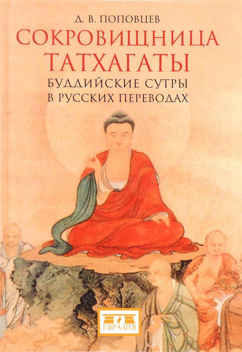 Евразия. Сокровищница Татхагаты. Буддийские сутры в русских переводах