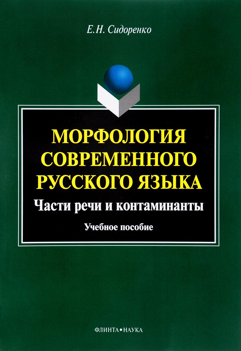 Морфология современного русского языка. Части речи и контаминанты. Учебное пособие