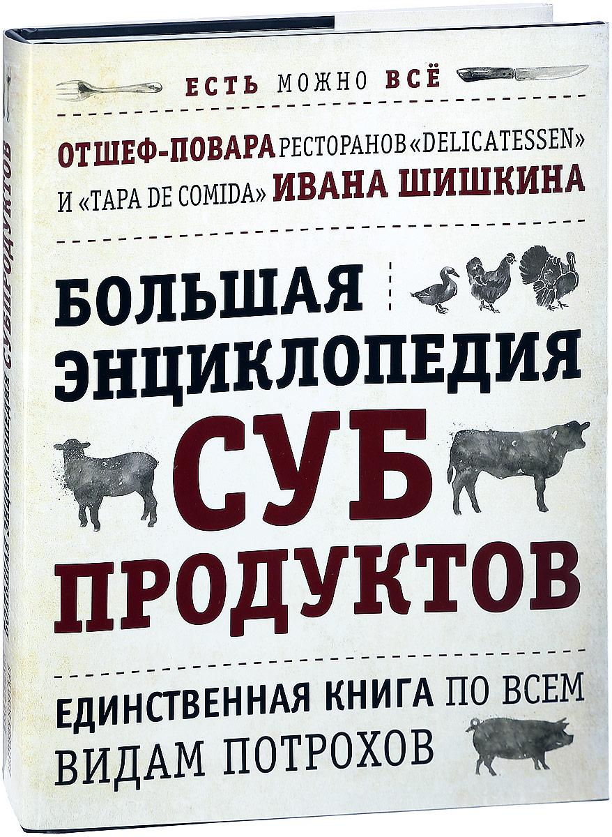 Большая энциклопедия субпродуктов