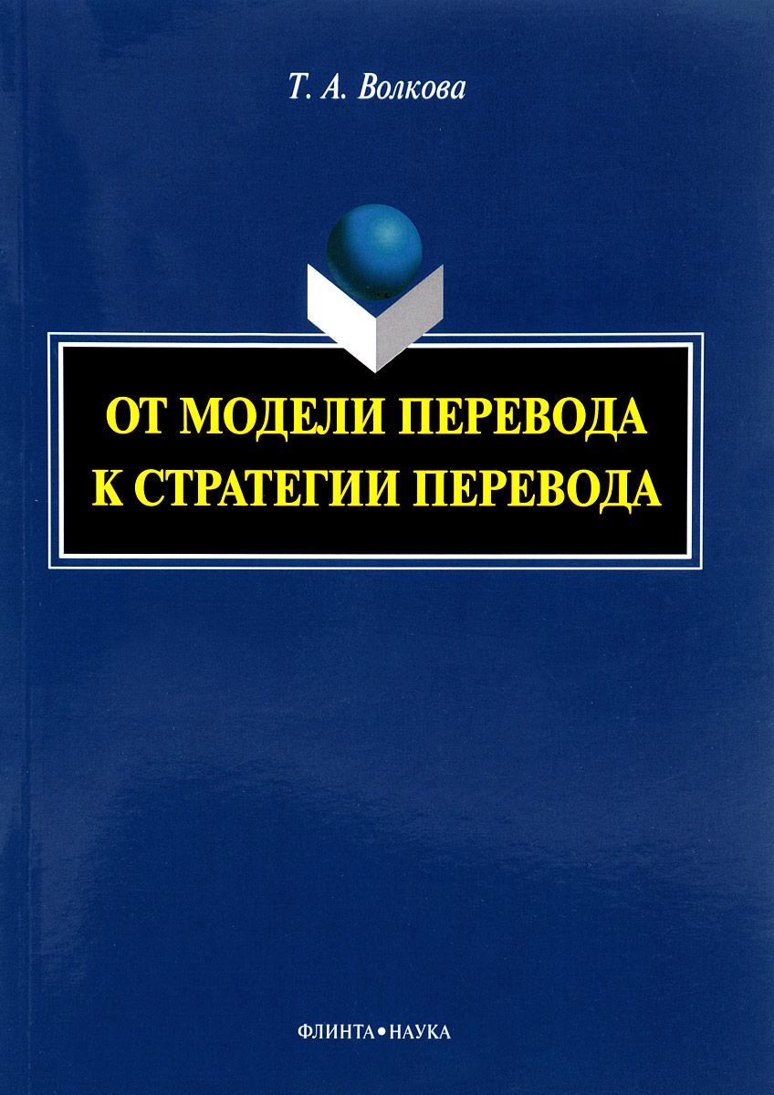 От модели перевода к стратегии перевода