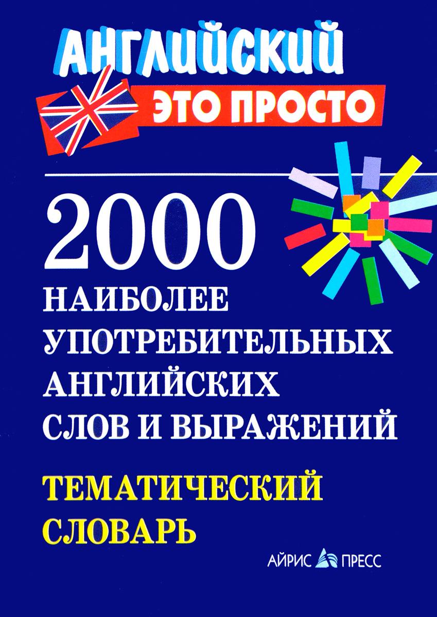 2000 наиболее употребительных английских слов и выражений. Тематический словарь