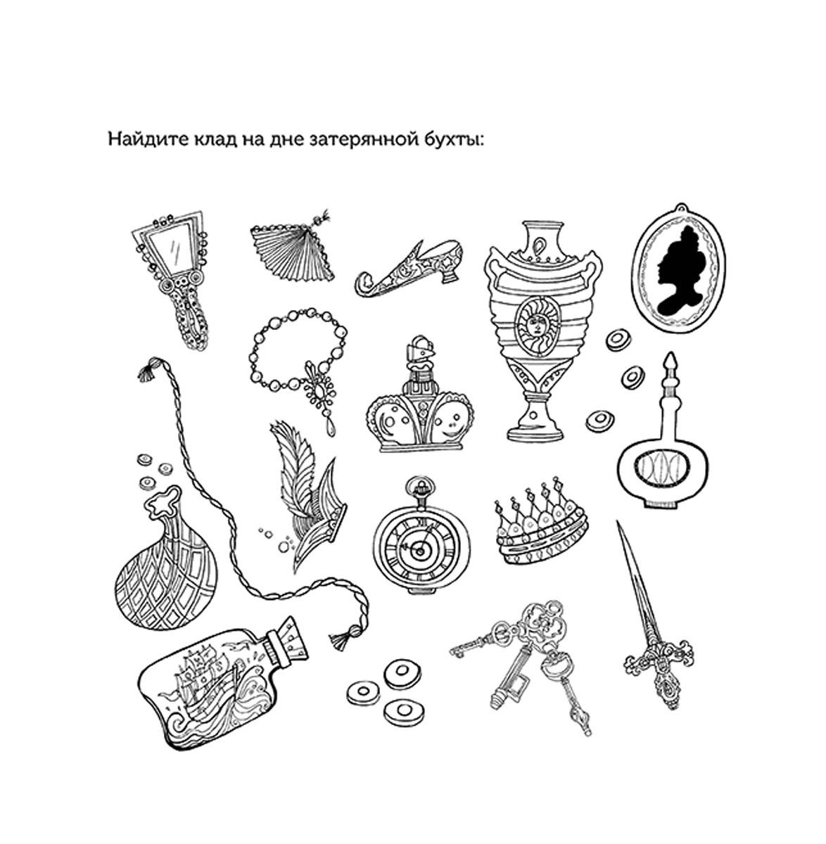 Раскрась и собери сокровища (комплект из 2 книг)