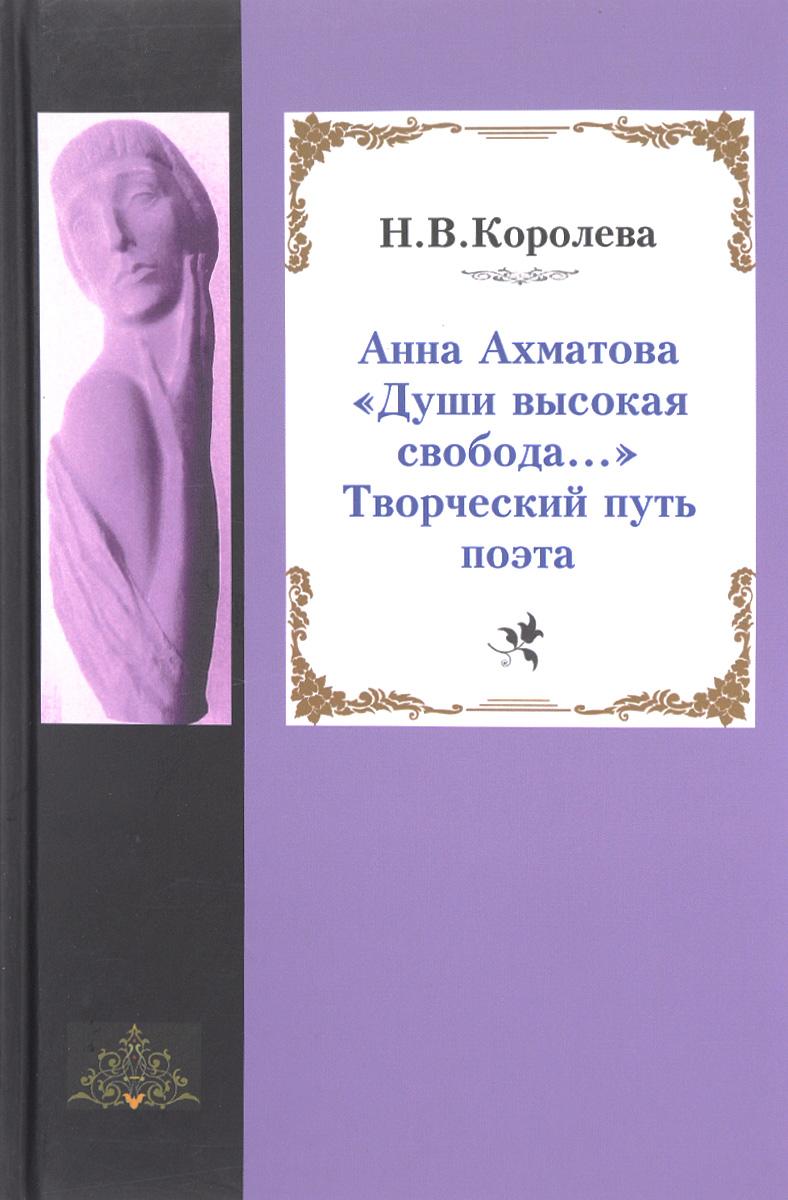 Анна Ахматова. «Души высокая свобода...». Творческий путь поэта