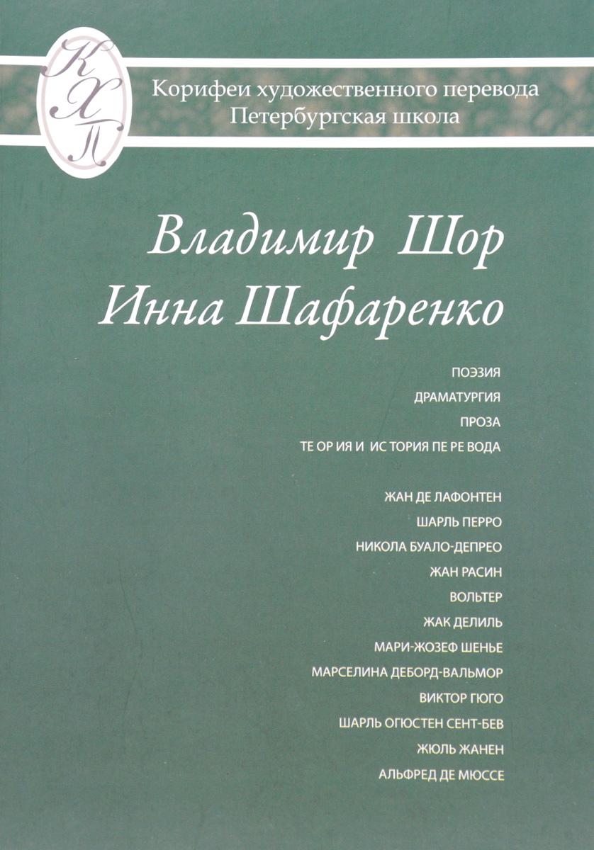 Владимир Шор. Инна Шафаренко. Избранные переводы. Поэзия. Драматургия. Проза