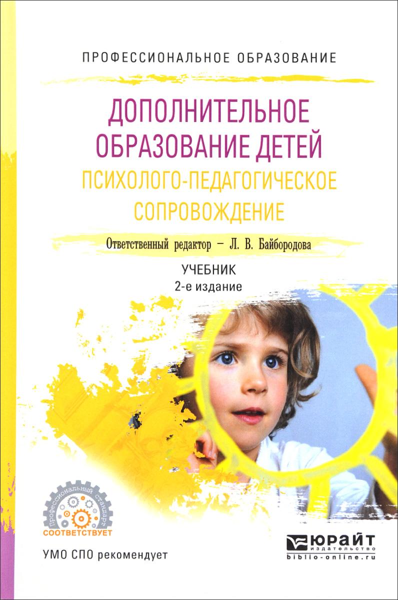 Дополнительное образование детей. Психолого-педагогическое сопровождение. Учебное пособие