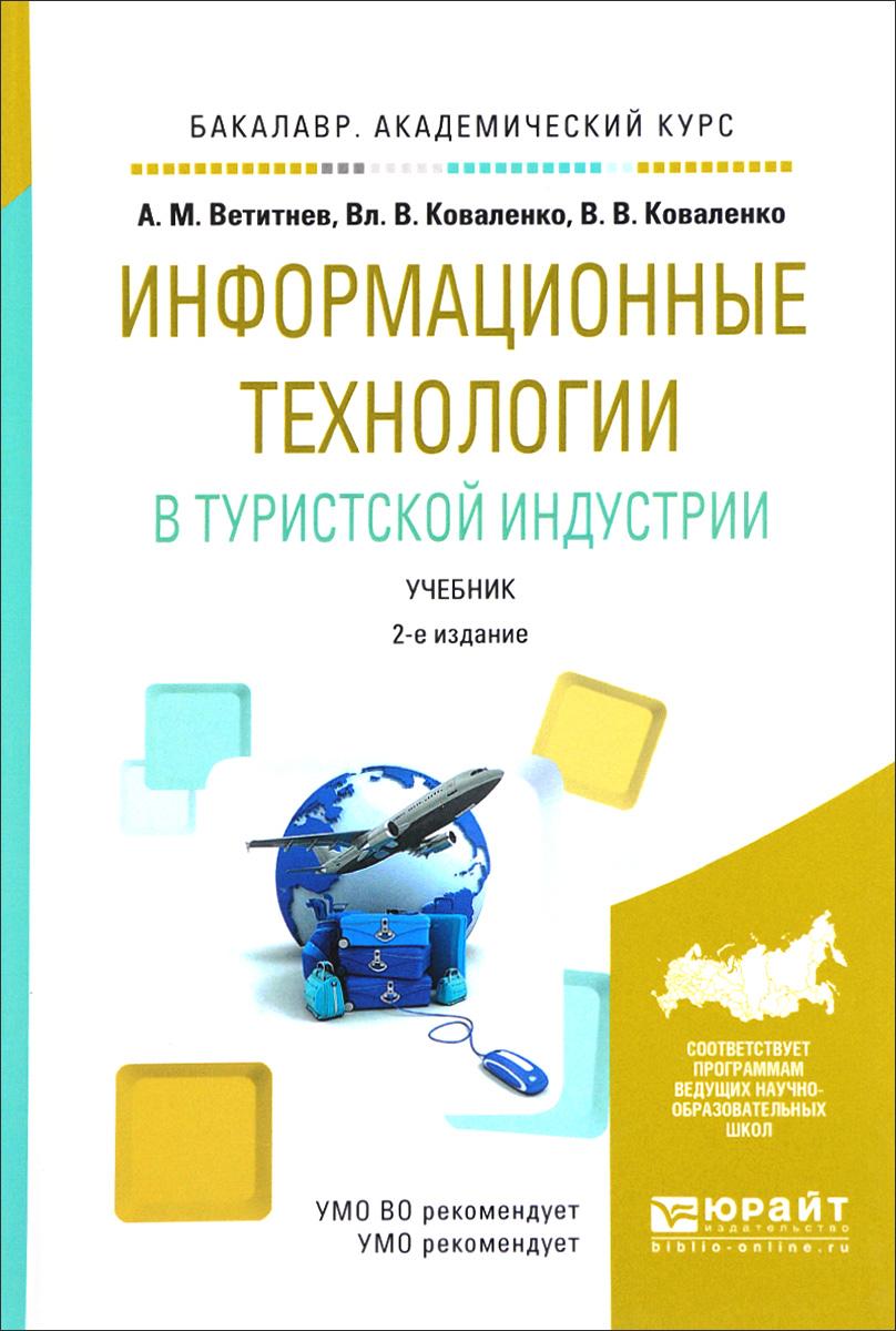 Информационные технологии в туристской индустрии. Учебник