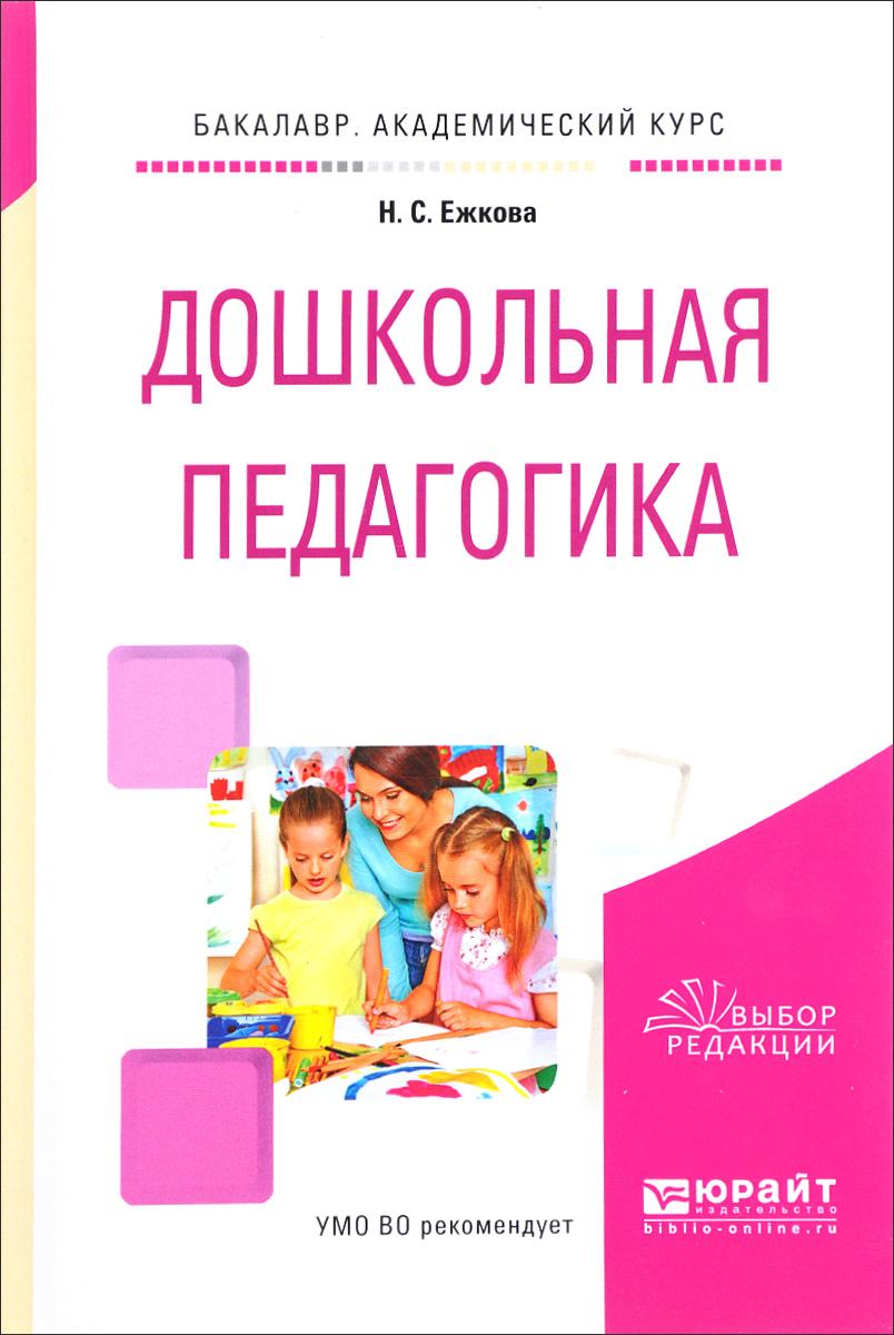 Дошкольная педагогика. Учебное пособие
