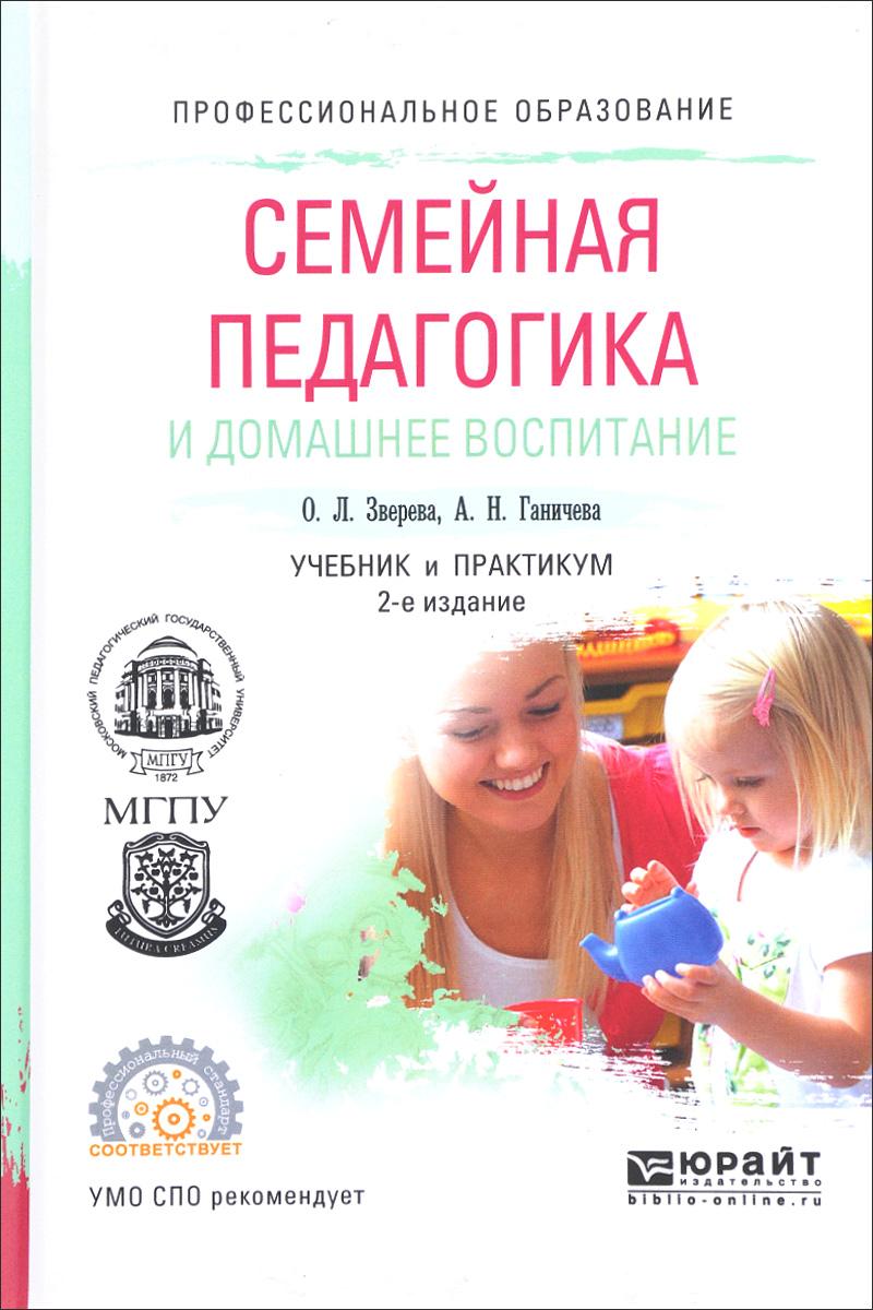 Семейная педагогика и домашнее воспитание. Учебник и практикум
