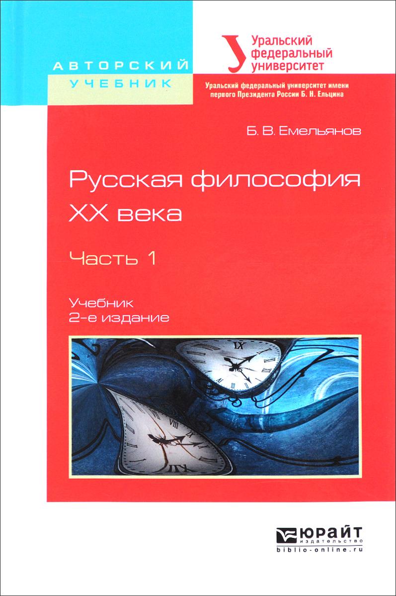 Русская философия XX века. В 2 частях. Часть 1. Учебник