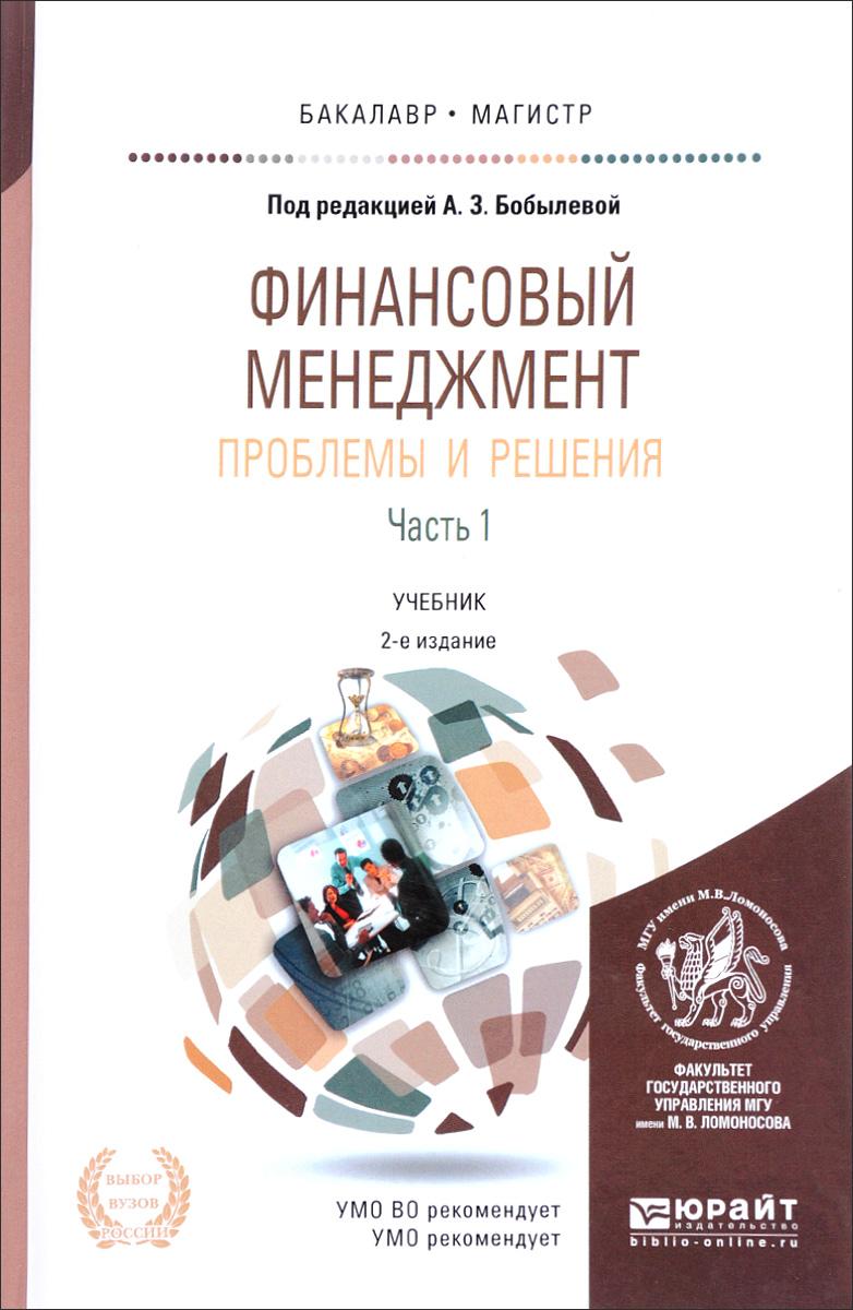Финансовый менеджмент. Проблемы и решения. Учебник. 2 частях. Часть 1