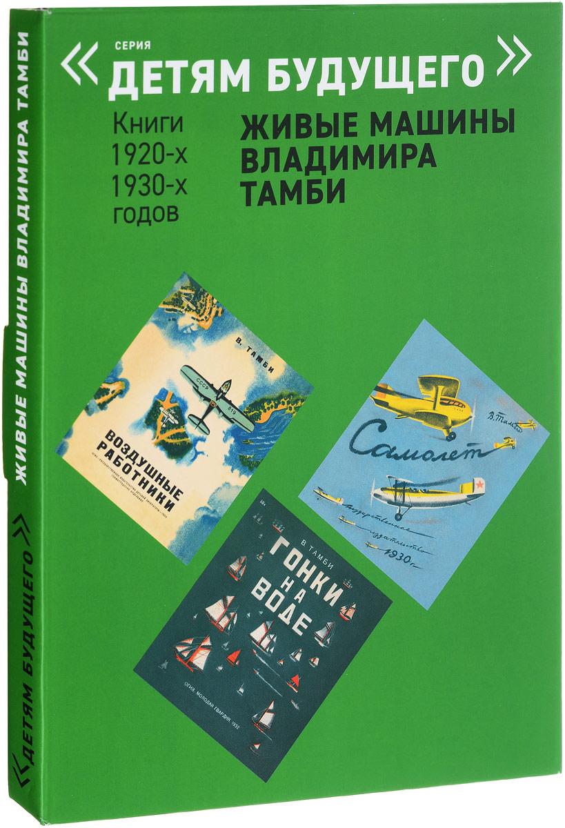 Автомобиль. Гонки на воде. Самолет. Военные корабли. Воздухоплавание. Воздушные работники (комплект из 6 книг)