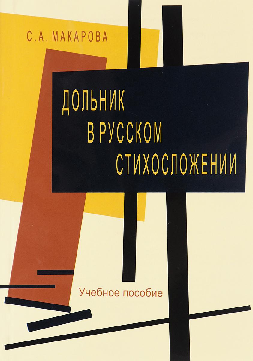 Дольник в русском стихосложении. Учебное пособие