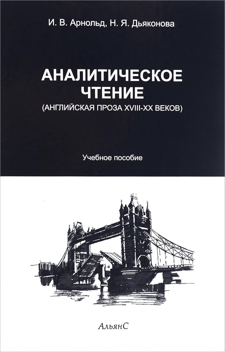 Аналитическое чтение. Английская проза XVIII-XX веков. Учебное пособие
