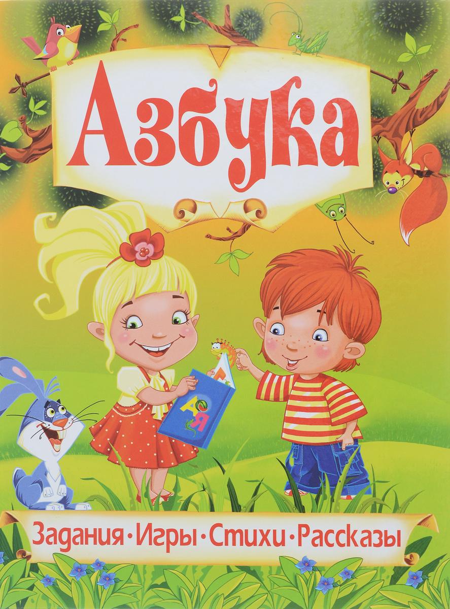 Азбука. Любимые сказки