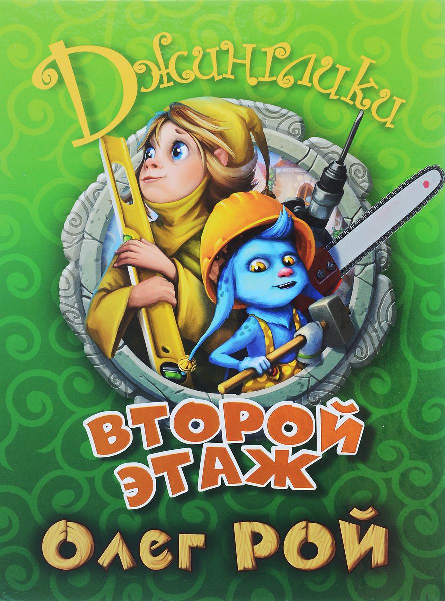 Олег Рой Второй этаж
