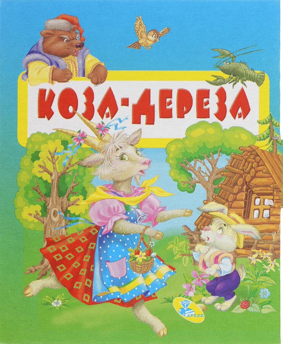 Коза-дереза (миниатюрное издание)