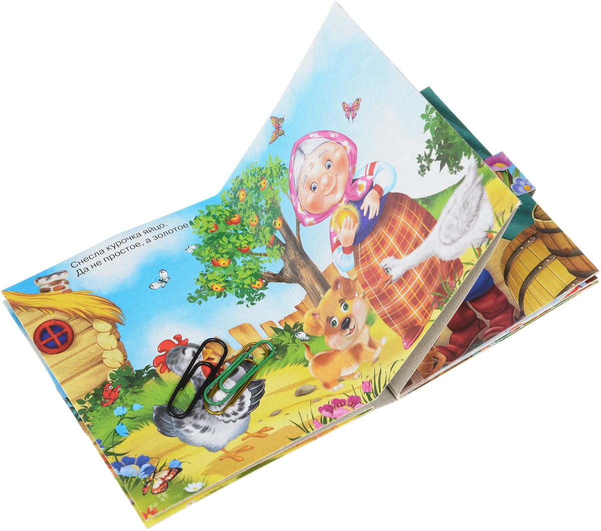 Курочка ряба (миниатюрное издание)