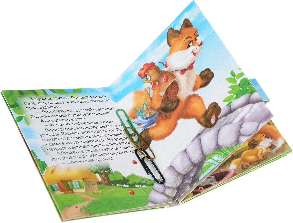 Кот и петух (миниатюрное издание)