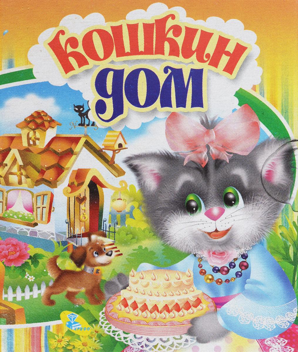 Кошкин дом (миниатюрное издание)