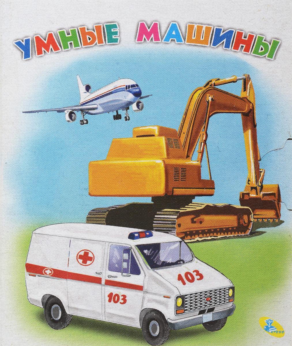 Умные машины (миниатюрное издание)