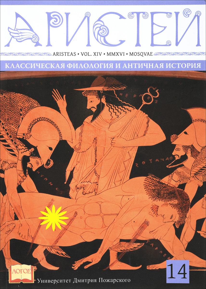 Аристей. Вестник классической филологии и античной истории. Том XIV
