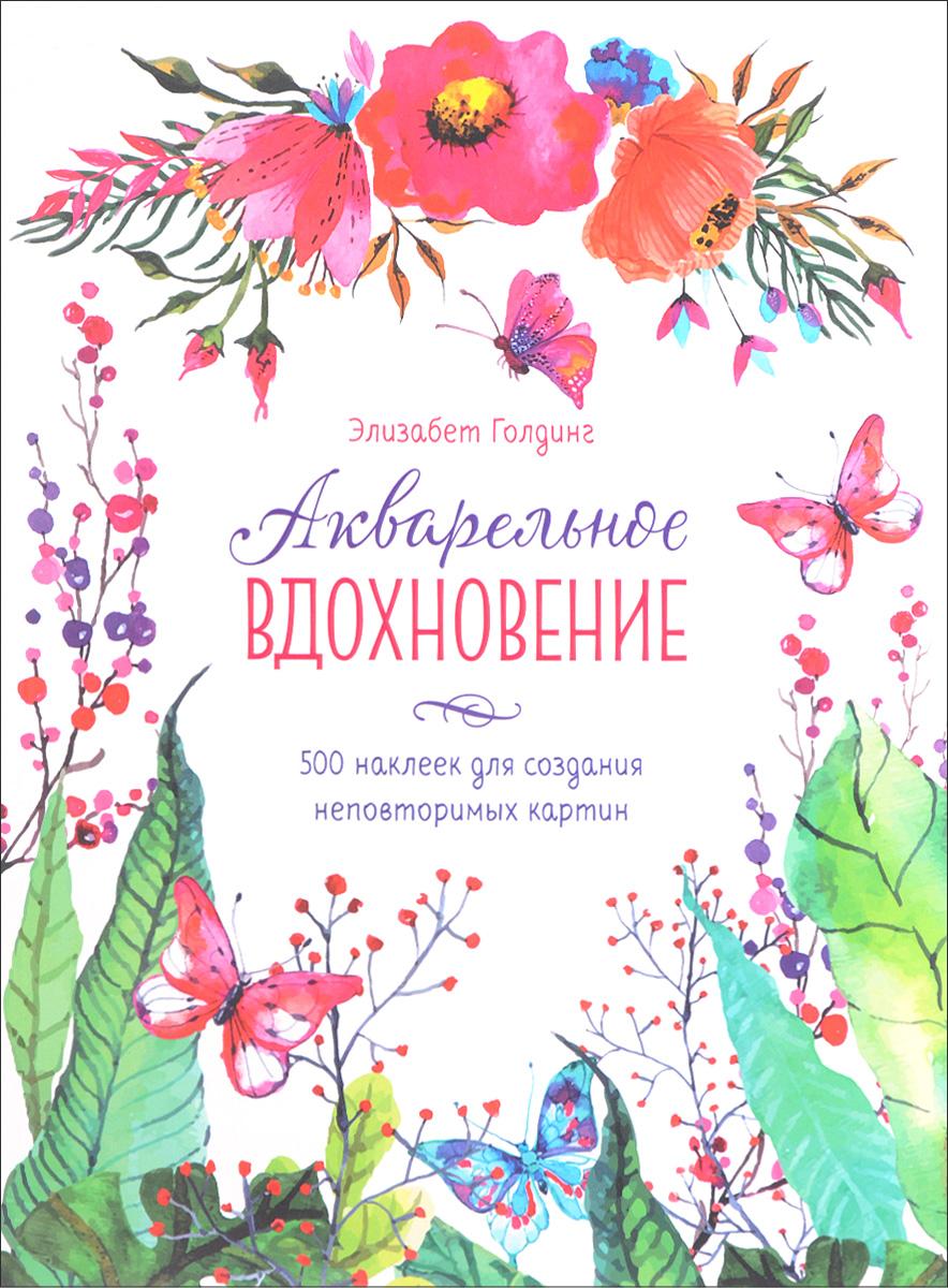 Акварельное вдохновение. 500 наклеек для создания неповторимых картин