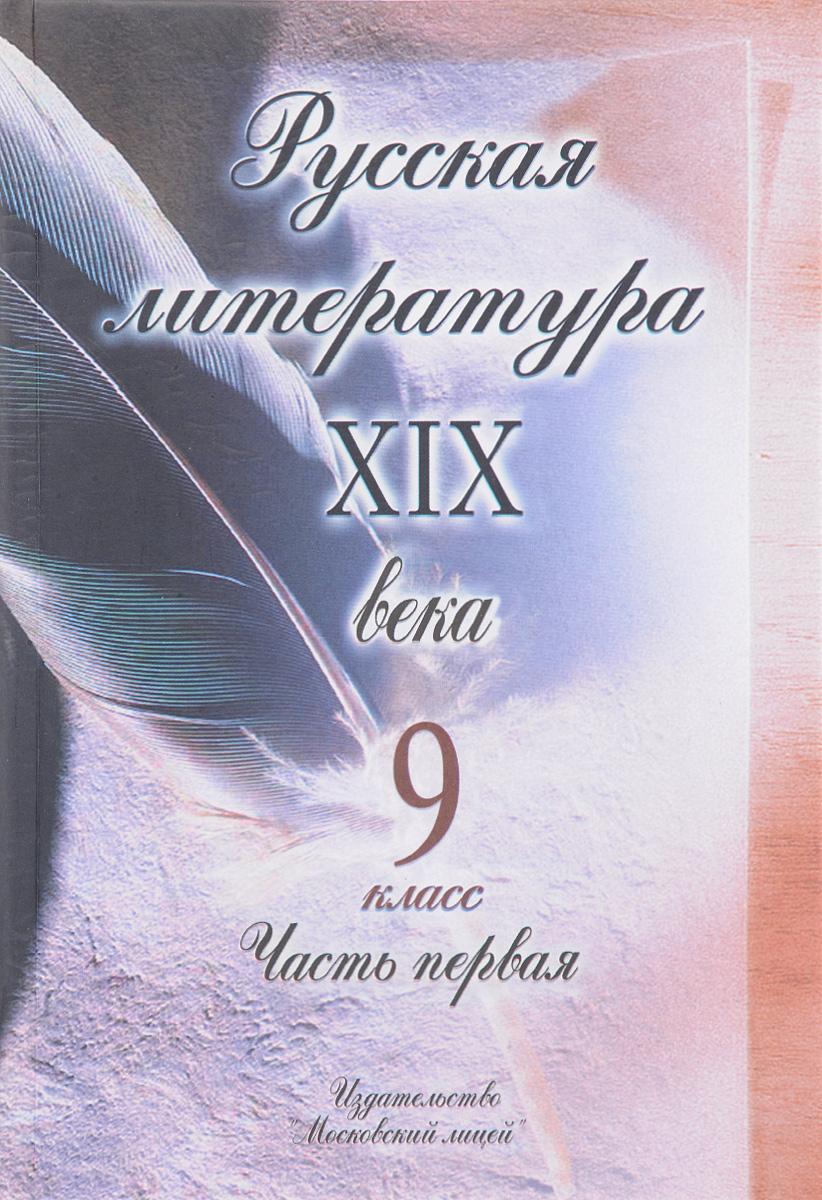 Русская литература XIX века. 9 класс. В 2 частях. Часть 1