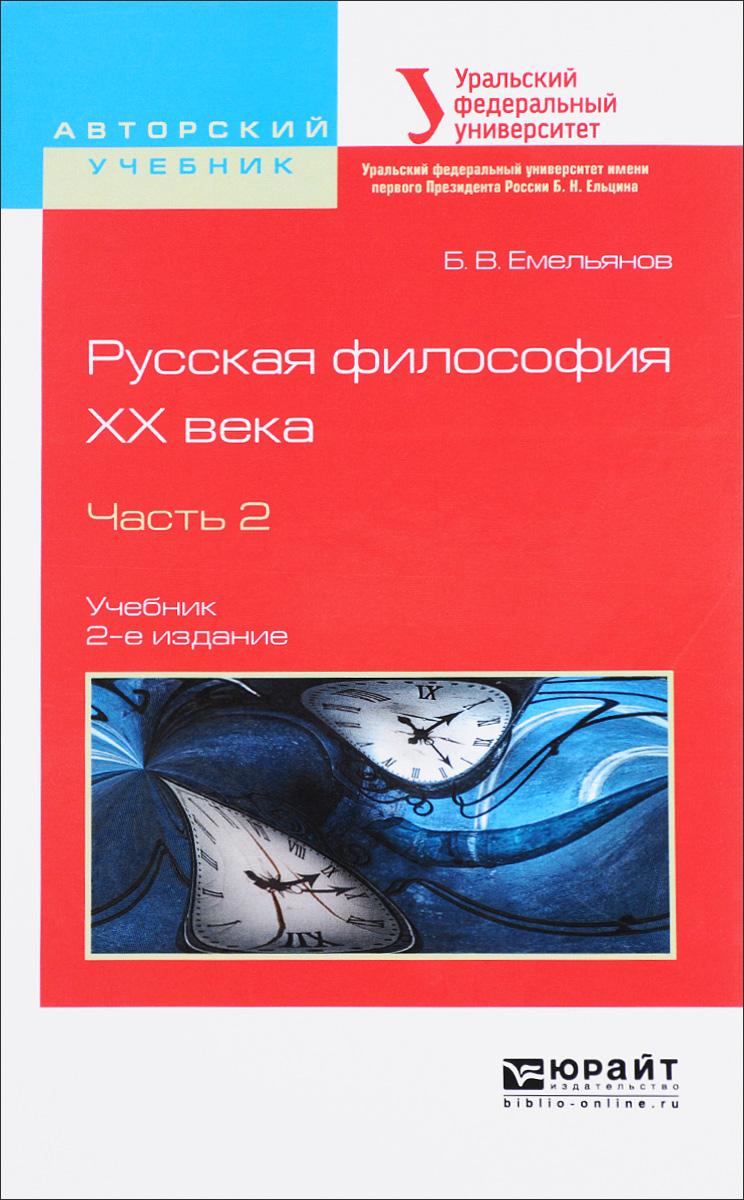 Русская философия XX века. Учебник. В 2 частях. Часть 2