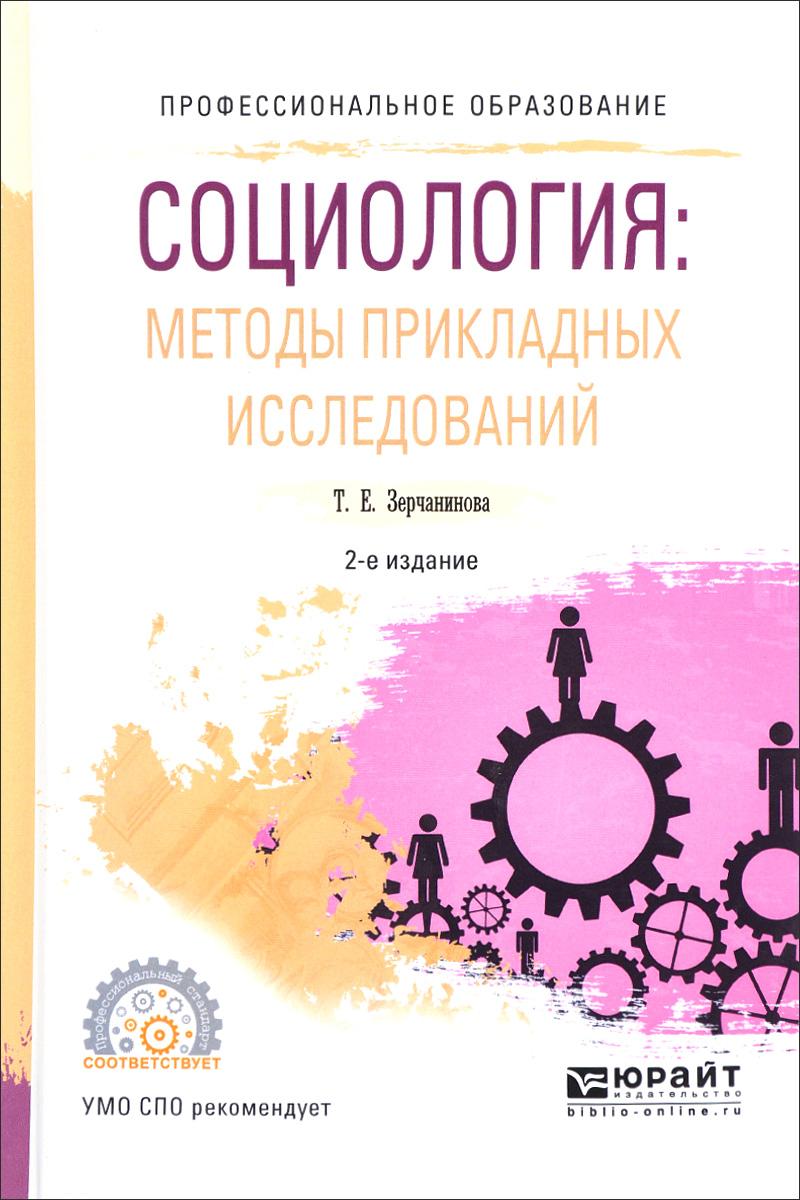 Социология. Методы прикладных исследований. Учебное пособие