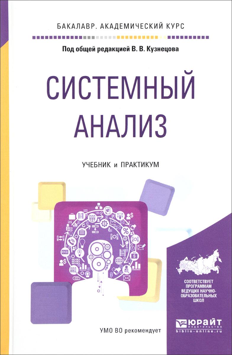 Системный анализ. Учебник и практикум