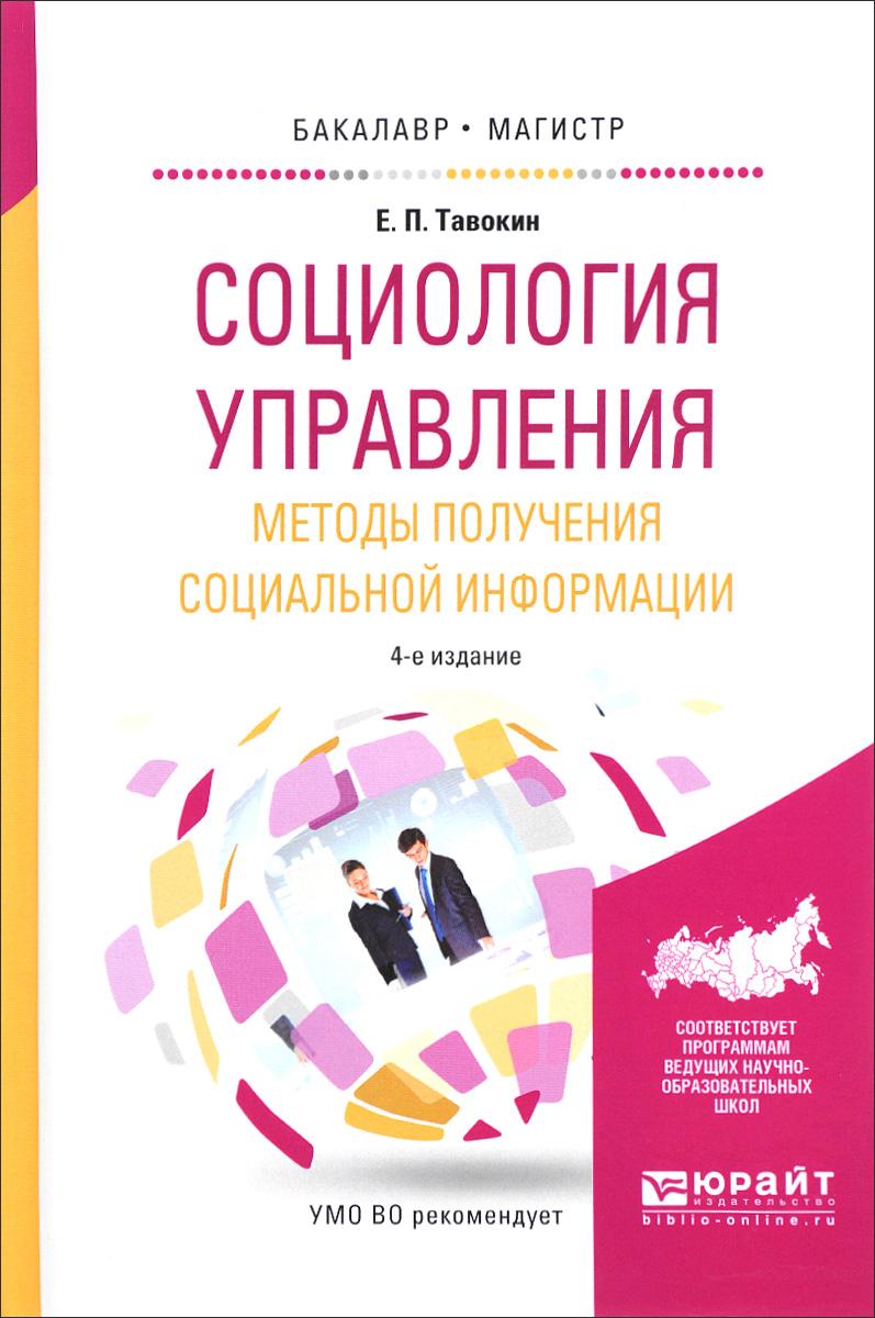 Социология управления. Методы получения социальной информации. Учебное пособие