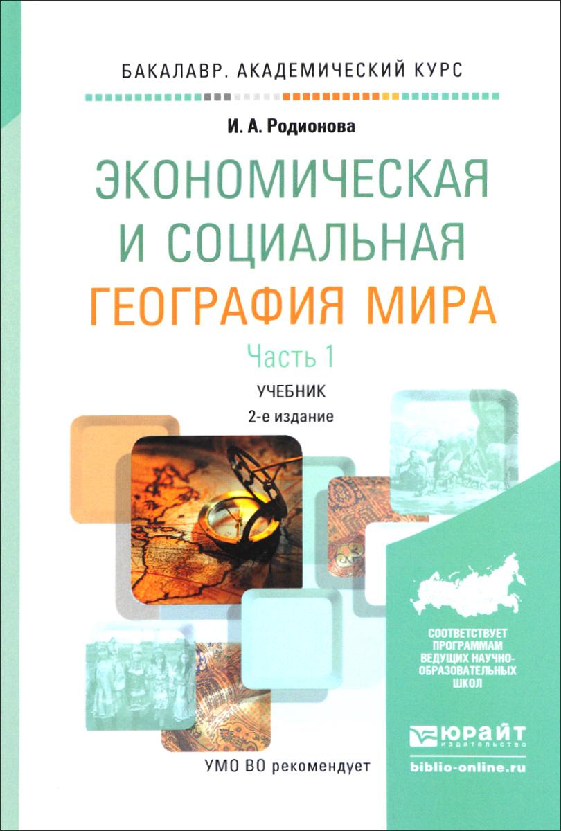 Экономическая и социальная география мира. В 2 частях. Часть 1. Учебник