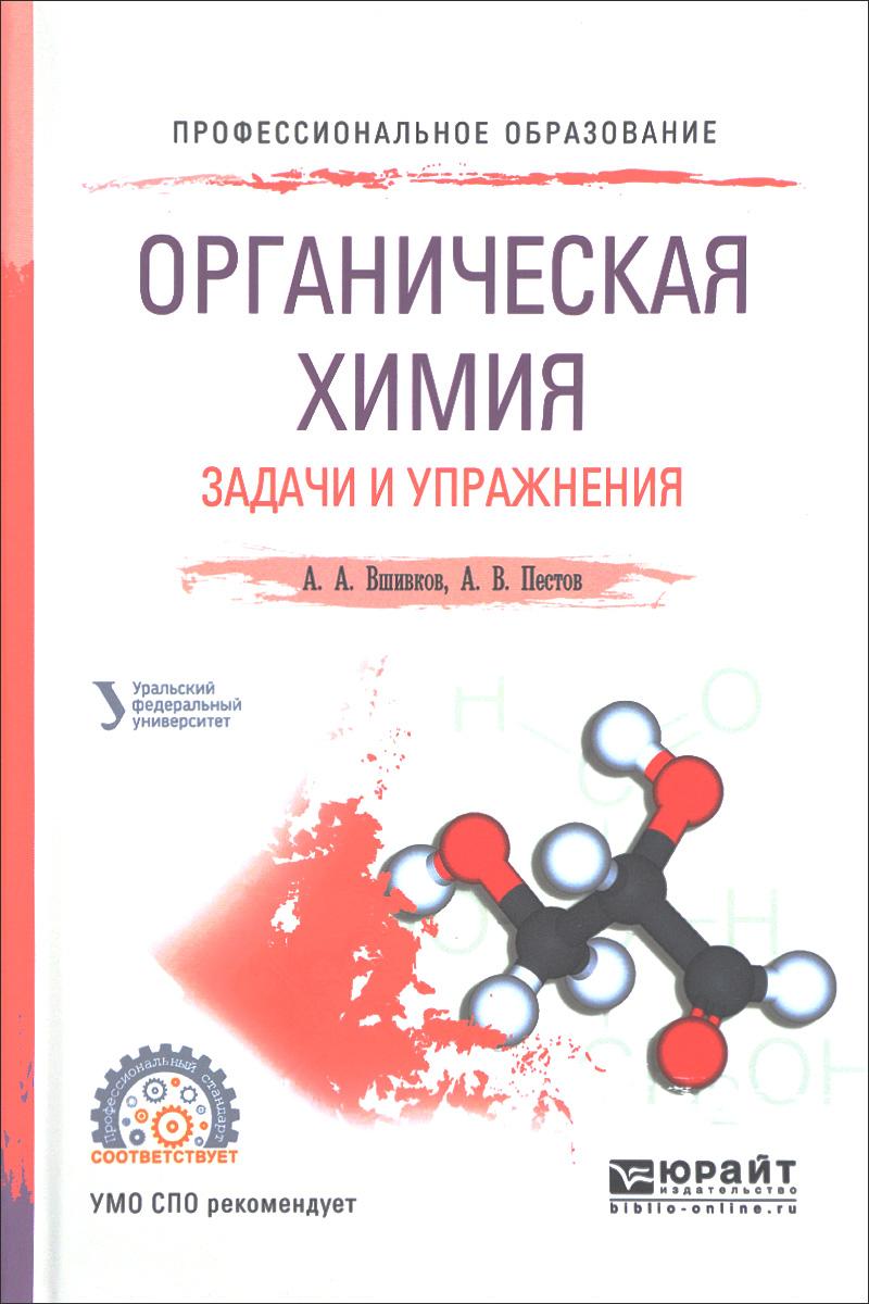 Органическая химия. Задачи и упражнения. Учебное пособие